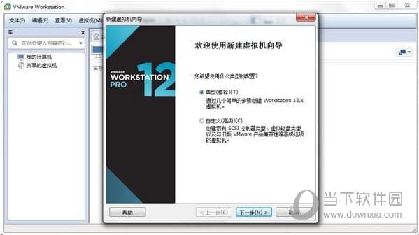 vmware workstation 12 pro中文破解版