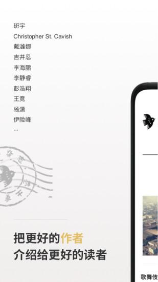 小鸟文学 V1.1.8 安卓版截图3