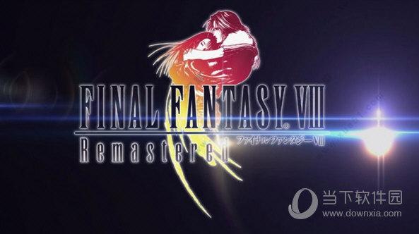 最终幻想8重制版十三项修改器