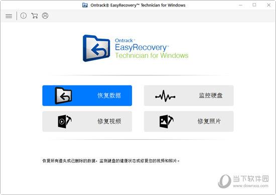 easyrecovery中文版破解版