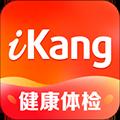 爱康 V4.8.0 iPhone版