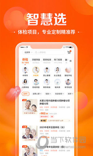 爱康App