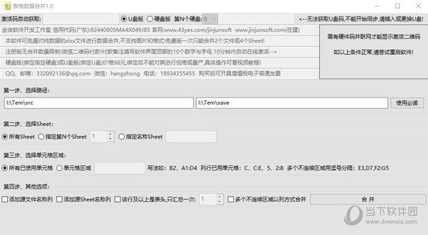 表格数据合并软件