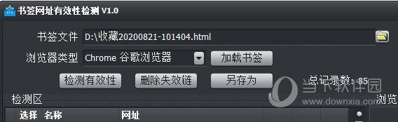 书签网址有效性检测工具