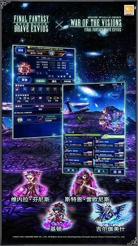 最终幻想勇气启示录 V7.0.060 安卓版截图2