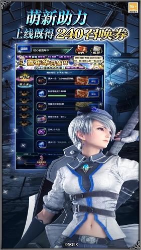最终幻想勇气启示录 V7.0.060 安卓版截图1