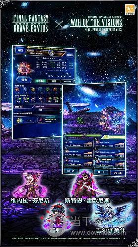 最终幻想:勇气启示录手游