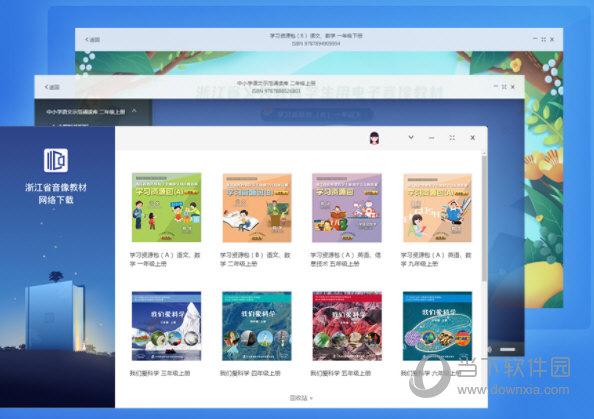浙江省数字音像教材服务平台