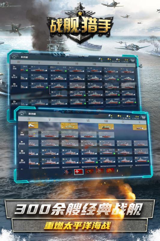 战舰猎手国际服 V1.19.8 安卓版截图5