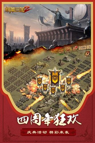 胡莱三国2无限黄金版 V2.6.7 安卓版截图1