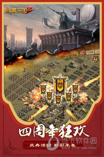 胡莱三国2无限黄金版