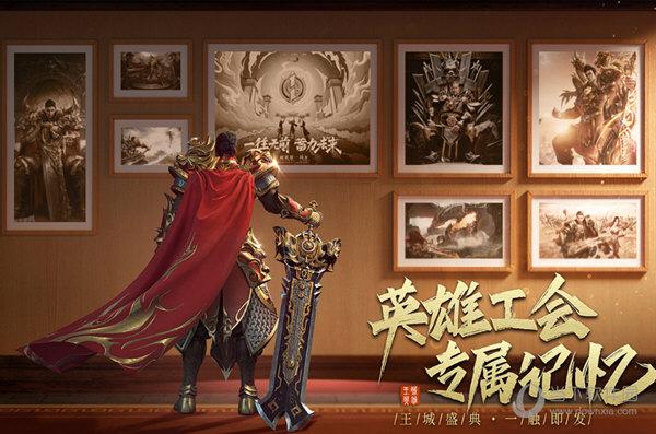 王城英雄单机版