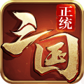正统三国九游平台 V1.9.569 安卓版