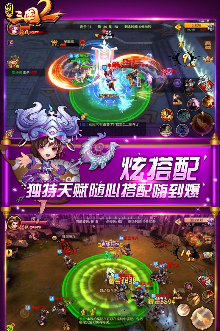 明珠三国2九游版 V2.4 安卓版截图4