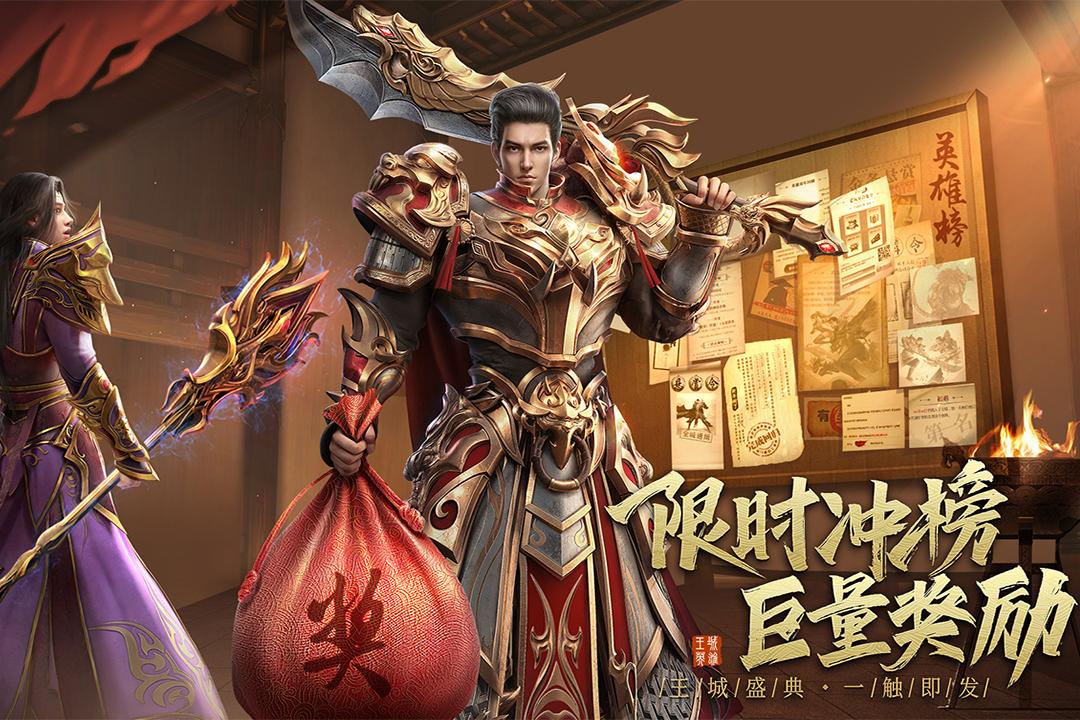 王城英雄九游版 V3.71 安卓版截图1