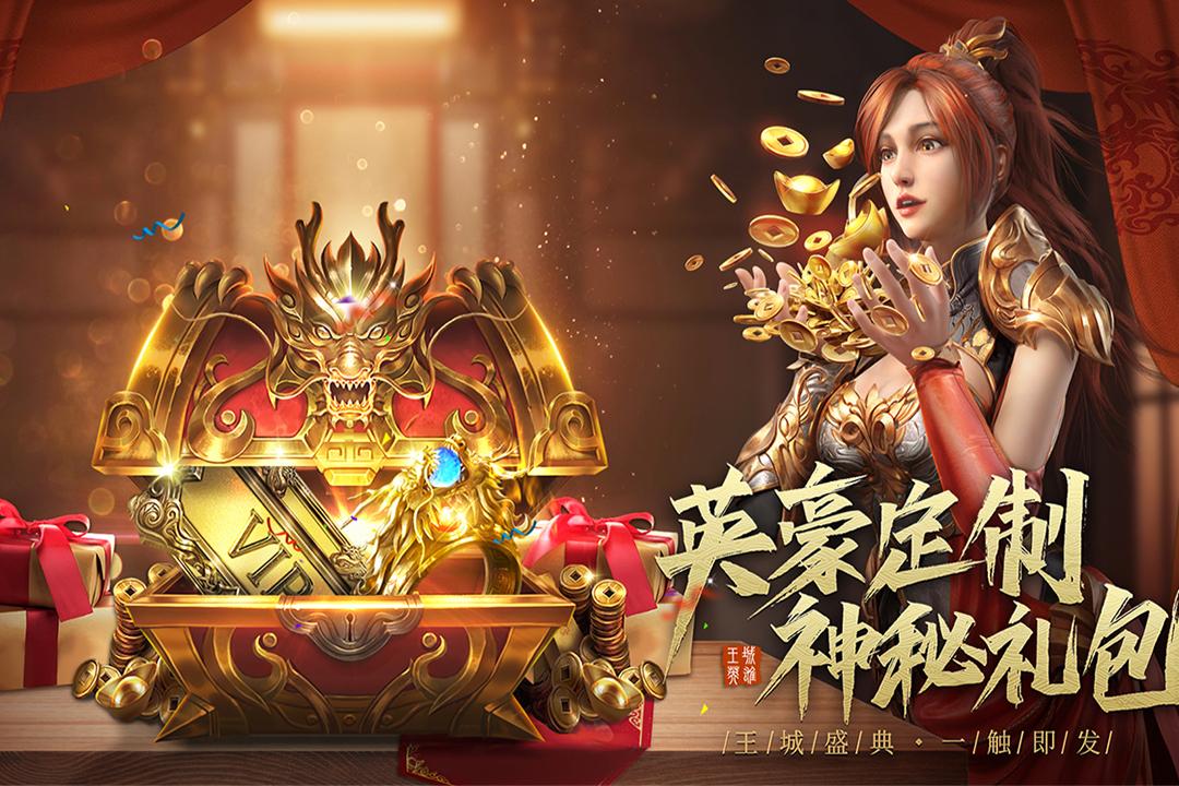 王城英雄九游版 V3.71 安卓版截图3