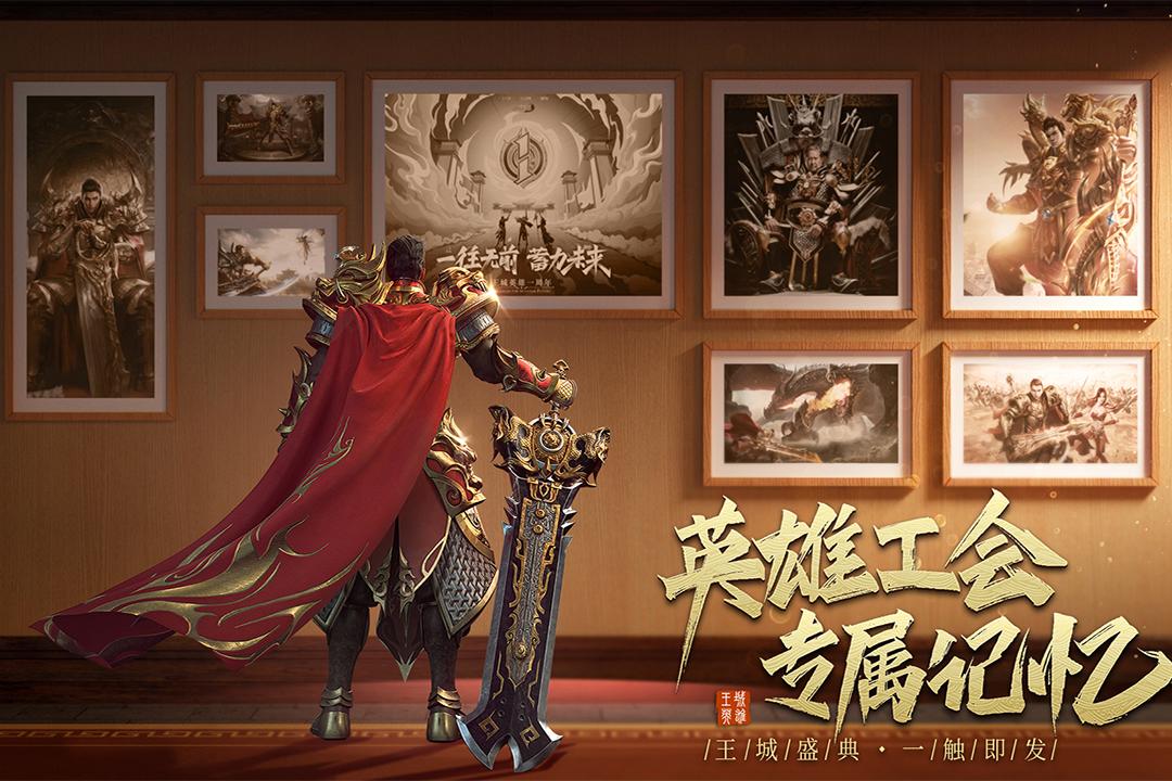 王城英雄九游版 V3.71 安卓版截图4