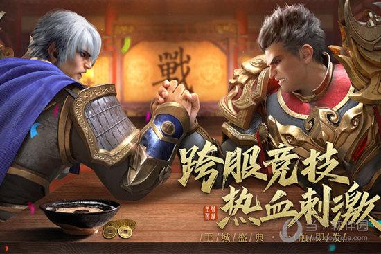 王城英雄九游版