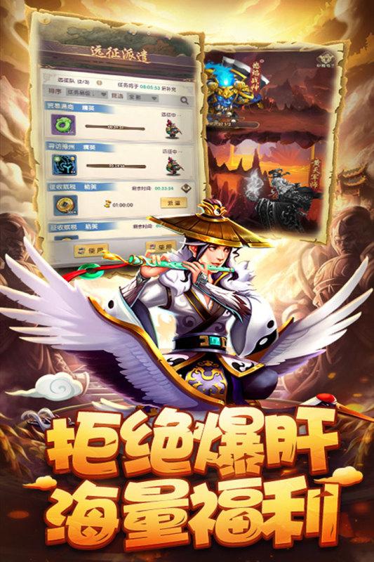 小小三国华为版 V11.0 安卓版截图5