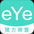 视力筛查 V3.1.10 安卓版