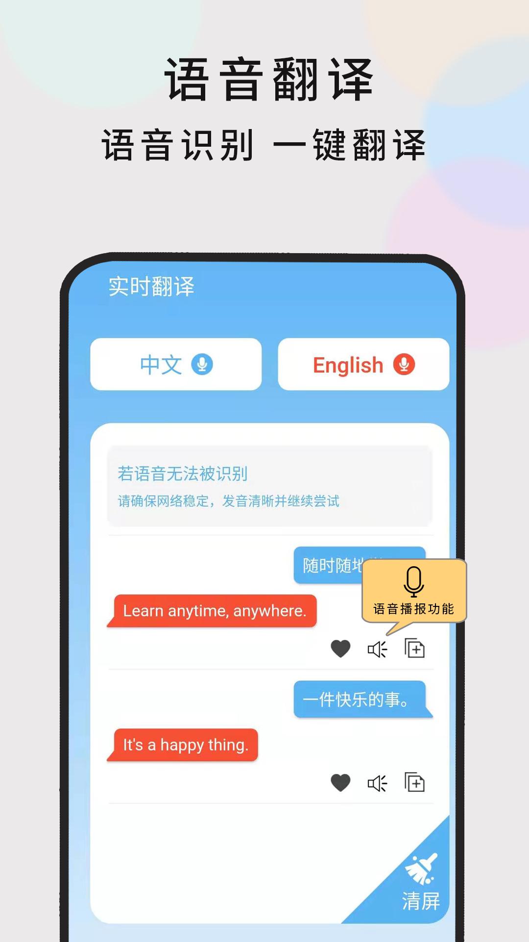 英语随时翻译 V1.0.7 安卓版截图2