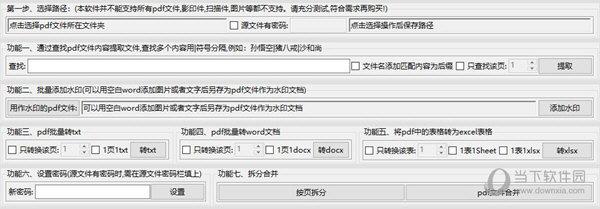 金浚PDF批量操作