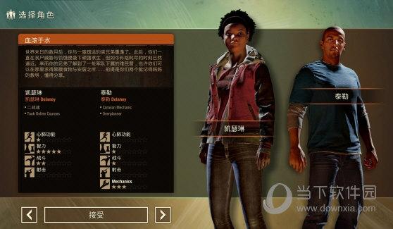 腐烂国度2巨霸版汉化字幕补丁
