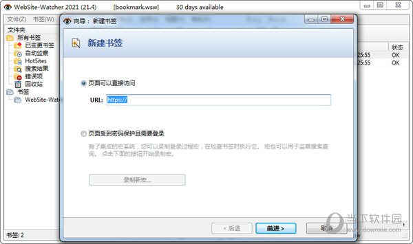 website watcher汉化版