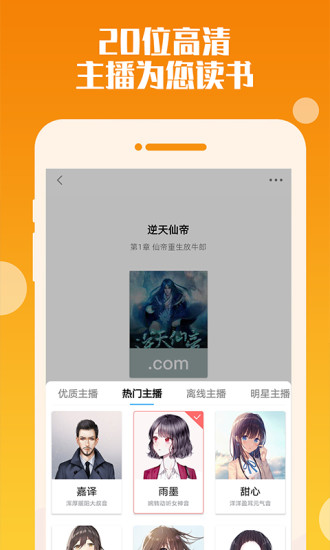 听书神器专业版去广告版 V1.0.77 安卓全免费版截图4