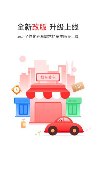 枫车养车 V5.25 安卓版截图1