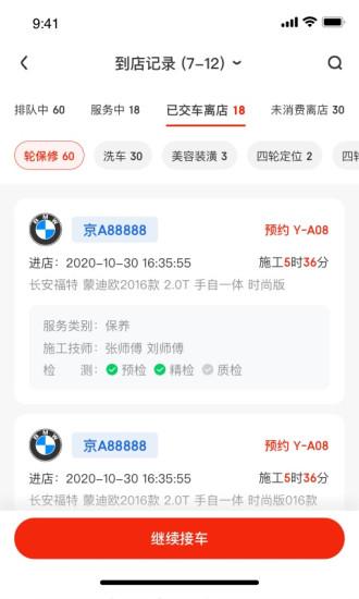 京东京车会商户版 V2.0.9 安卓版截图2