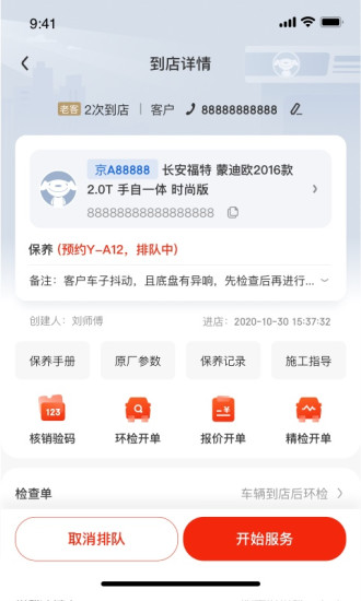 京东京车会商户版 V2.0.9 安卓版截图3