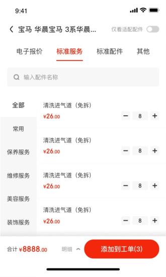 京东京车会商户版 V2.0.9 安卓版截图4