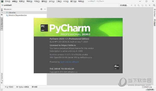 PyCharm便携版