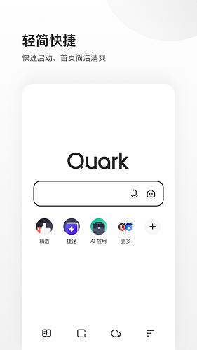 夸克浏览器不更新版 V5.2.5.187 安卓版截图1