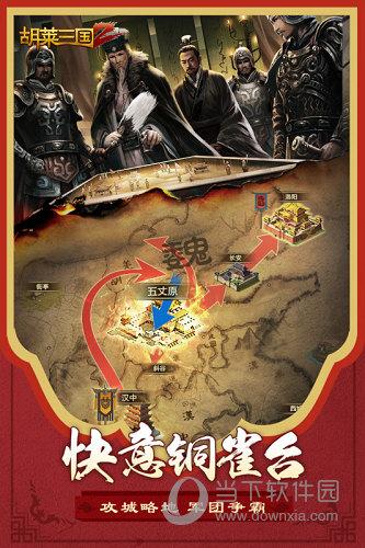 胡莱三国2无敌版