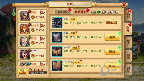 胡莱三国2百度版