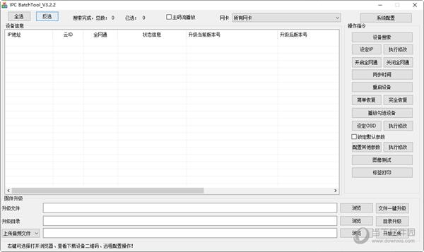天视通ipc地址修改工具