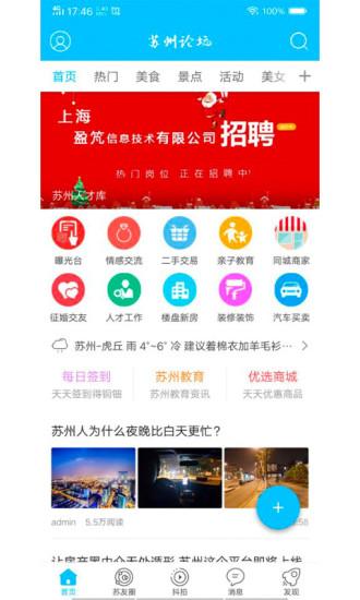 苏州论坛 V3.3.8 安卓版截图1