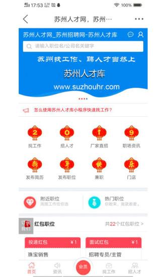 苏州论坛 V3.3.8 安卓版截图4