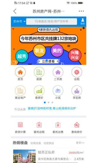 苏州论坛 V3.3.8 安卓版截图5