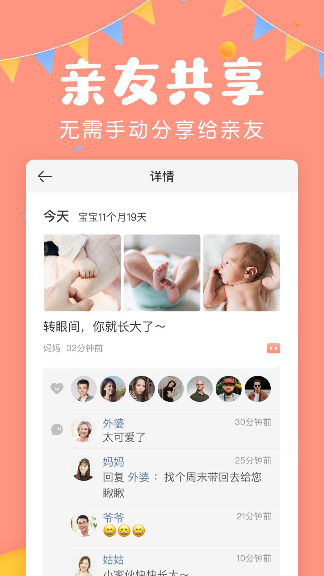 美柚宝宝记 V3.9.4 安卓版截图1