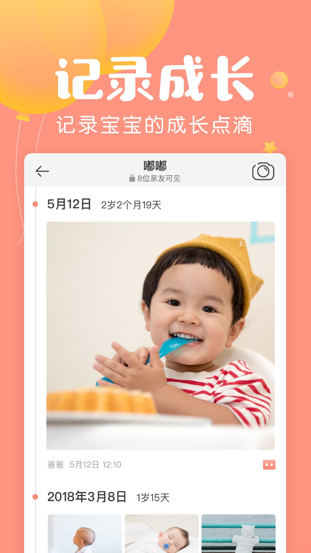 美柚宝宝记 V3.9.4 安卓版截图5