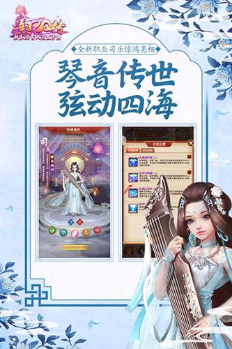 熹妃q传腾讯版 V2.0.6 安卓版截图2