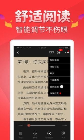 红薯阅读 V3.9.7 安卓版截图4