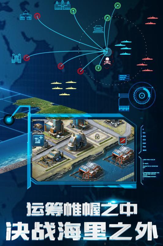 超级舰队九游版 V7.9 安卓版截图1
