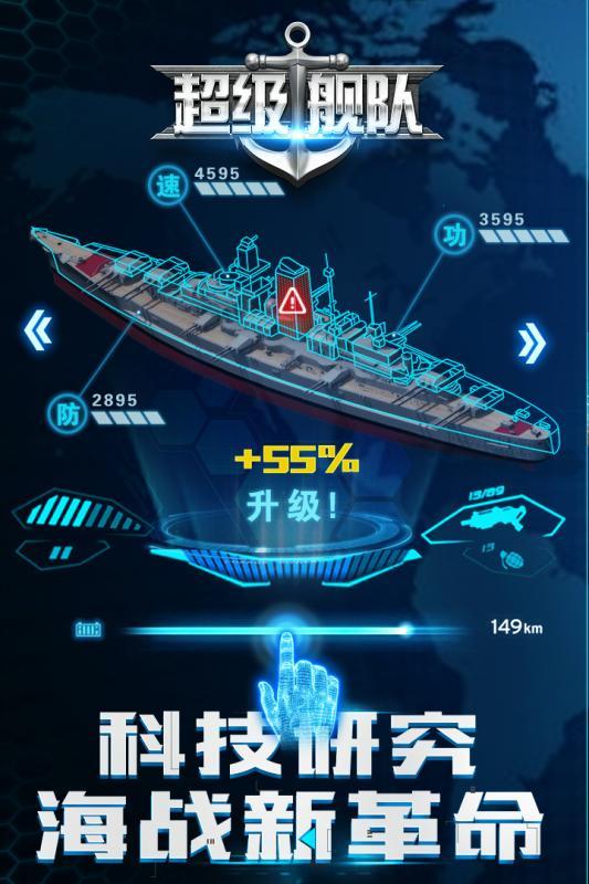 超级舰队九游版 V7.9 安卓版截图5