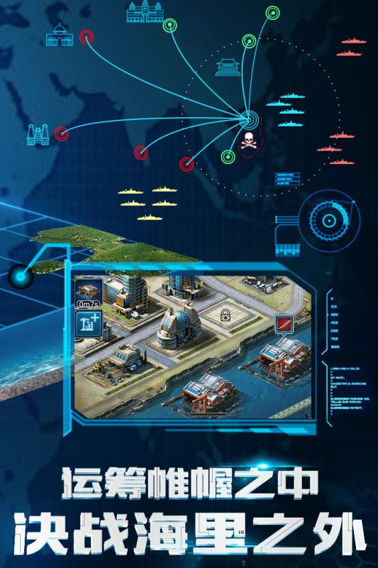 超级舰队变态版 V7.9 安卓版截图1