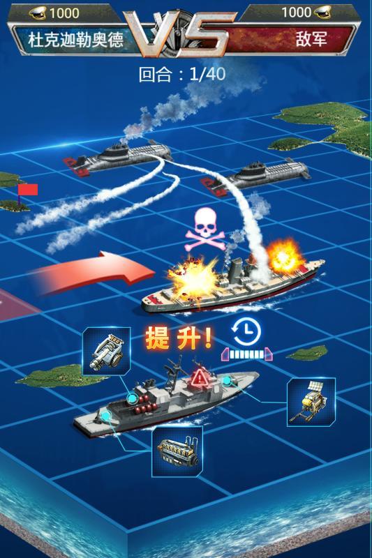 超级舰队满v版 V7.9 安卓版截图3
