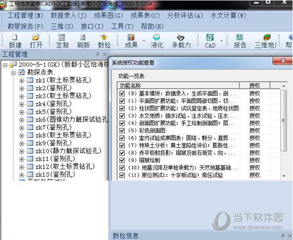 理正结构破解版9.0破解补丁